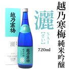 越乃寒梅灑(さい)純米吟醸720ml石本酒造