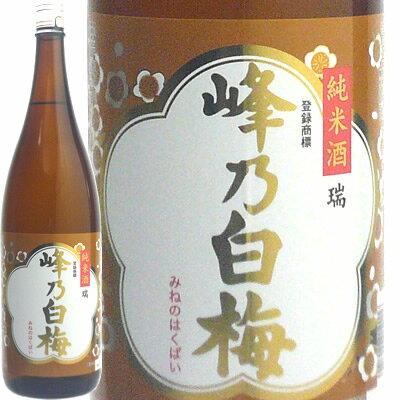峰乃白梅 瑞(しるし)純米酒1.8L 峰乃白梅酒造