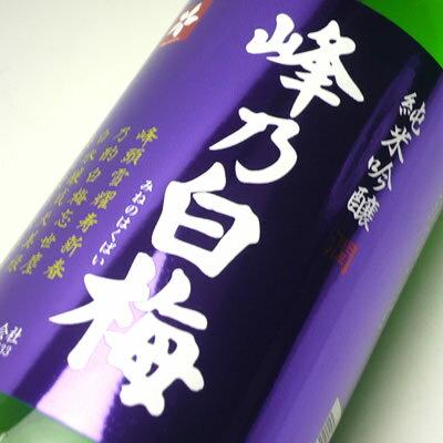 峰乃白梅 潤(うるおい)純米吟醸酒1.8L 峰乃白梅酒造