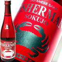 [蔵元直送]FISHERMAN SOKUJO(フィッシャーマンソクジョー)純米吟醸酒 720ml 塩川酒造 日本酒 甘口 エビカニ、魚介類との相性抜群 日本酒 お酒 ギフト プレゼント 贈答 贈り物