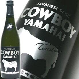 [蔵元直送]COWBOY YAMAHAI Tender(カウボーイヤマハイテンダー)山廃純米吟醸酒720ml 塩川酒造 日本酒 ドライ 辛口 肉料理に合う 日本酒 お酒 ギフト プレゼント 贈答 贈り物 おすすめ 新潟
