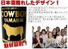 """牛仔 YAMAHAI""(cowboyyamahei) yamahai 劢吟麦芽 720 毫升新潟的缘故"