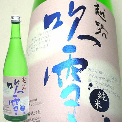越路吹雪 純米酒青箔720ml 高野酒造新潟 日本酒 純米酒 辛口