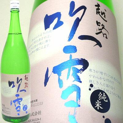 越路吹雪 純米酒青箔1.8L 高野酒造新潟 日本酒 純米酒 辛口【取り寄せ商品】