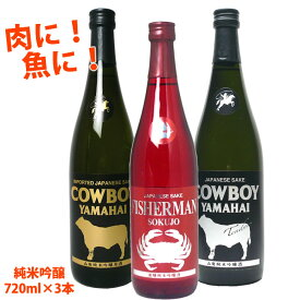 [蔵元直送]COWBOY YAMAHAI(カウボーイヤマハイ)COWBOY YAMAHAI TENDER(カウボーイヤマハイテンダー)山廃純米吟醸酒 FISHERMAN SOKUJO(フィッシャーマンソクジョー)純米吟醸酒 720