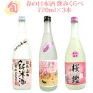 日本酒春の飲み比べセット720ml×3本(越の誉、お福正宗、柏露)
