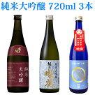 日本酒新潟純米大吟醸飲み比べセット720ml3本送料無料