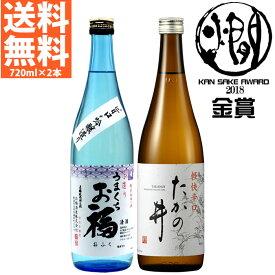 日本酒 飲み比べセット 送料無料 720ml×2本 越後銘門酒会限定 燗して美味しい日本酒セット お福うまくち、たかの井 720ml 四合瓶サイズ ギフト プレゼントにもおすすめ 日本酒 お酒 ギフト プレゼント 贈答 贈り物 おすす