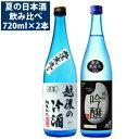 日本酒 飲み比べセット 越後の夏720ml×2本セット(吉乃川越後吟醸、お福正宗 越後の冷酒)送料無料