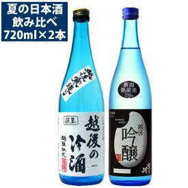 日本酒 飲み比べセット 冷酒が美味しい 720ml×2本セット(吉乃川越後吟醸、お福正宗 越後の冷酒)越後の夏 送料無料 日本酒 お酒 お歳暮 ギフト プレゼント 贈答 贈り物 おすすめ 新潟 熱燗 冷酒 辛口 甘口