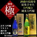越後【極】セット720ml×2本(北雪YK35大吟醸、越の誉純米大吟醸)日本酒/大吟醸/純米大吟醸/お酒/ギフト セット