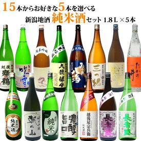 選べる お酒 15種類の中から5本選べる日本酒 純米酒 純米吟醸酒 飲み比べセット 1.8L×5本 送料無料 ギフト・プレゼントにも人気 朝日山、吉乃川、越の寒中梅など有名酒 日本酒 お酒 ギフト プレゼント 贈答 贈り物 おすすめ