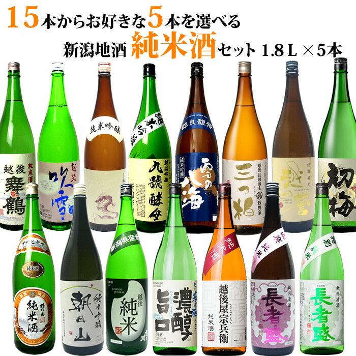 選べる お酒 15種類の中から5本選べる日本酒 純米酒 純米吟醸酒 飲み比べセット 1.8L×5本 送料無料 ギフト・プレゼントにも人気 朝日山、吉乃川、越の寒中梅など有名酒