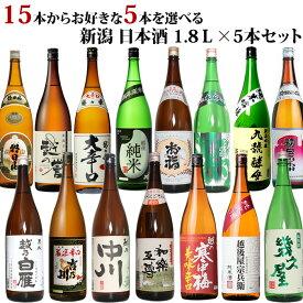 新潟地酒15本の中から5本選べる 自分だけの日本酒福袋1.8L×5本 新潟の定番酒、純米酒、本醸造など 日本酒 お酒 ギフト プレゼント 贈答 贈り物 おすすめ 新潟 熱燗 冷酒 辛口 甘口