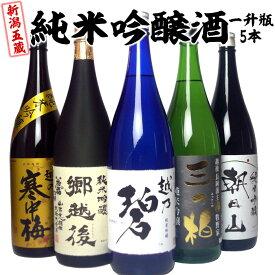 日本酒 飲み比べセット 新潟五蔵 純米吟醸酒 1.8L×5本 一升瓶 5本飲みくらべ 全て純米吟醸酒 送料無料 日本酒 セット(越の碧、三つ柏、郷越後、寒中梅、朝日山)ギフトにも 日本酒 お酒