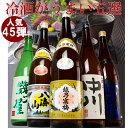 日本酒 送料無料 飲み比べセット 越乃寒梅&八海山入り第45弾 1800ml×5本セット(越乃寒梅 八海山など各1.8L) 新潟の…