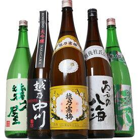 日本酒 大吟醸 飲み比べセット 越乃寒梅&大吟醸入り第44弾 1800ml×5本セット(越乃寒梅 中川大吟醸 潟 雪の八海 幾久屋各 1.8L) 新潟 の有名 辛口 日本酒は お祝いやギフトにも人気です 熱燗か