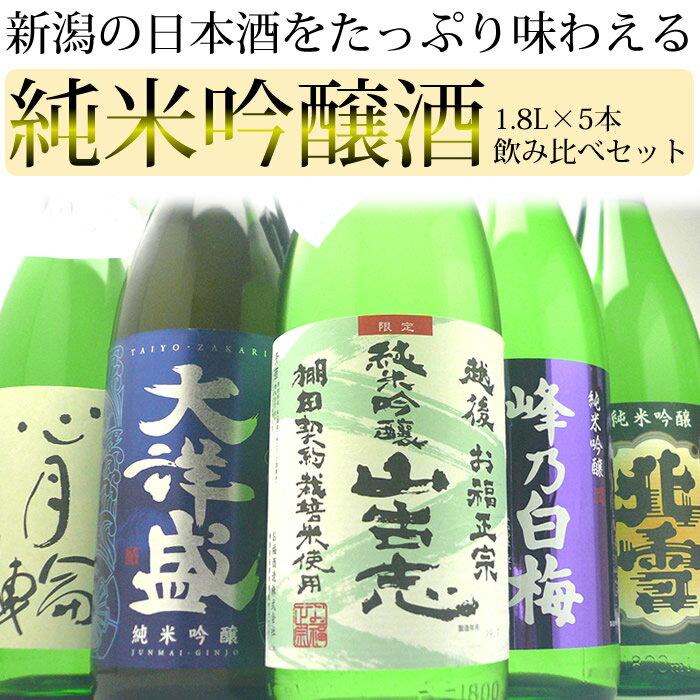 新潟日本酒 純米吟醸酒飲み比べセット1.8L×5本(山古志、峰乃白梅、大洋盛、北雪、心月輪)日本酒 純米吟醸 セット【送料無料】