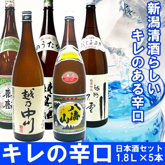 「キレの辛口」日本酒飲み比べセット1.8L×5本(越乃中川、越路吹雪、能鷹、麒麟、八海山)日本酒 セット 飲み比べ 辛口