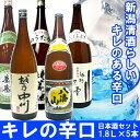 「キレの辛口」日本酒セット1.8L×5本(越乃中川、越路吹雪、能鷹、麒麟、八海山)お中元 日本酒 セット 飲み比べ 辛口