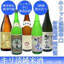 日本酒 辛口 純米酒 淡麗辛口純米酒・純米吟醸酒飲み比べセット1800ml×5本(越路吹雪、白龍、越の誉辛口純米彩、越後…