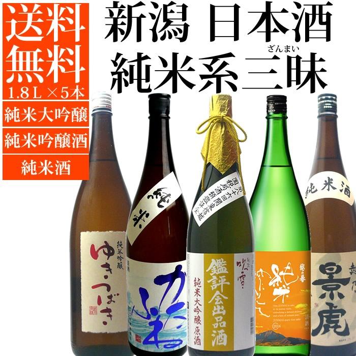 日本酒 新潟 新酒入り純米酒系三昧飲み比べセット1.8L×5本(越路吹雪出品酒、かたふね、越の誉しぼりたて越乃景虎、ゆきつばき)【送料無料】日本酒飲み比べ セット 純米大吟醸、純米吟醸純米酒