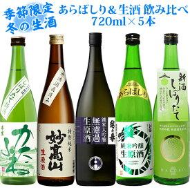 日本酒 あらばしり 生原酒 無濾過 できたてフレッシュ 冬の生酒 飲み比べセット 720ml×5本(越の誉、白龍、妙高山、柏露、かたふね)日本酒 新酒 しぼりたて ホワイトデー プレゼント クール便対応