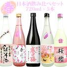 日本酒桜お花見気分で季節限定春の飲み比べセット720ml×5本(越の誉、吉乃川、雪紅梅、お福正宗、柏露)日本酒