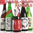 お歳暮 日本酒 ギフト ひやおろし 冷や卸し 秋あがり 飲み比べ 大吟醸入り 720ml 5本セット 第2弾 四合瓶 加賀の井 お…