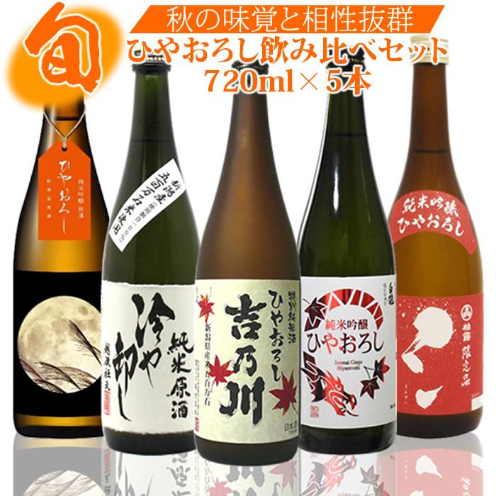 ひやおろし 日本酒 飲み比べセット720ml×5本(吉乃川、お福正宗、白龍、越の誉、柏露)冷や卸し 冷やおろし 秋のお酒 飲み比べセット 純米吟醸 純米酒 送料無料 ギフト あす楽対応