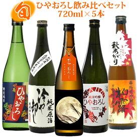 ひやおろし 日本酒 飲み比べセット(第2弾)720ml×5本(お福正宗、白龍、越の誉、柏露、たかの井)冷や卸し 冷やおろし 秋上がり 秋のお酒 飲み比べセット 純米吟醸酒 純米酒 敬老の日 ギフト プレゼントにも
