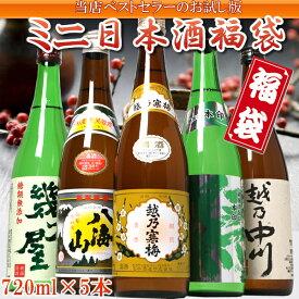 ミニ日本酒福袋(鳳) 720ml×5本飲み比べ 当店のベストセラー日本酒福袋のお試し版 有名日本酒とレアなお酒が飲み比べできる 新潟 辛口の決定版 越乃寒梅 八海山他 日本酒