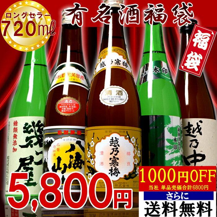 日本酒(虎) セット 720ml×5本ミニ福袋 有名地酒の越乃寒梅 八海山 幾久屋 中川 潟入り)日本酒 ギフトや誕生日プレゼントに新潟の人気辛口の飲み比べセットのお酒