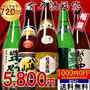 日本酒(虎) セット 720ml×5本ミニ福袋 有名地酒の越乃寒梅 八海山 幾久屋 中川 潟入り)日本酒 ギフトや誕生日プレ…