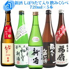 日本酒新酒しぼりたて入り飲み比べセット720ml×5本