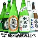 日本酒 純米酒 飲み比べセット 純米酒だけ 720ml×6本(越後純米 朝日山純米 さらら お福正宗純米 福扇純米 越の鶴純…