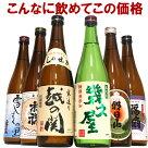 日本酒飲み比べセット720ml×6本厳選きき酒セット(送料無料)