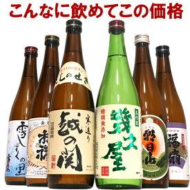 日本酒 飲み比べセット 720ml×6本 四合瓶(朝日山、福扇、幾久屋、雪しずくの里、越の関、お福正宗)送料無料 新潟の辛口 甘口 揃った 日本酒 きき酒 セット 冷酒から熱燗まで美味しい有名な地酒 ギフト プレゼントにもおすすめ 日本酒