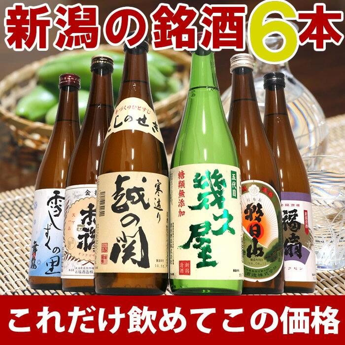 日本酒 飲み比べセット 720ml×6本 四合瓶(朝日山、福扇、幾久屋、雪しずくの里、越の関、お福正宗)こんなに飲めて1本当り864円 送料無料 新潟の辛口 甘口 揃った 日本酒 きき酒 セット 冷酒から熱燗まで美味しい有名な地酒 ギフト プレゼントにもおすすめ