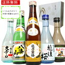 (楽天スーパーSALE)日本酒 受賞蔵 飲み比べセット 新潟有名地酒の越乃寒梅 八海山 ミニボトル(月)新潟の有名な酒 辛…