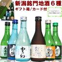 日本酒 飲み比べセット 辛口ミニ ボトル (6つ星)300ml×6本(雪の幻 越の誉 吉乃川純米 吟醸 長者盛 朝日山)大吟醸 …