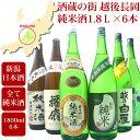 酒蔵の街 越後長岡純米酒1.8L×6本セット(朝日山、吉乃川、福扇、白雁、お福正宗、越の鶴)日本酒 純米酒 飲み比べ セット