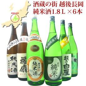 日本酒 純米酒 1.8L×6本飲み比べセット 酒蔵の街 越後長岡の純米酒(朝日山、吉乃川、福扇、白雁、お福正宗、越の鶴)日本酒 純米酒 飲み比べ セット 辛口 送料無料