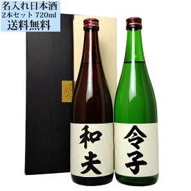 日本酒 名入れのお酒 720ml×2本セット 2本の日本酒にお名前を入れることができます。日本酒 お酒 ギフト 誕生日 夫婦 母の日 父の日 敬老の日 プレゼント 贈答 贈り物 おすすめ 新潟 いい夫婦の日 送別会