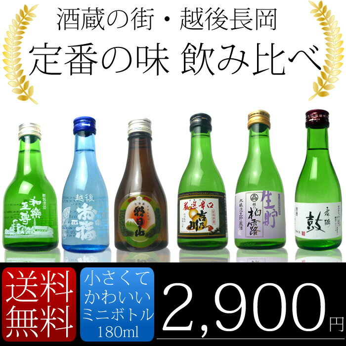 日本酒 飲み比べセット 小瓶 180ml 6本 飲み比べ ミニボトル 辛口 新潟 長岡の酒蔵 朝日山、吉乃川などの定番酒セット 送料無料 日本酒 あす楽対応
