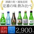 日本酒飲み比べセット小瓶180ml6本飲み比べミニボトル辛口越後長岡・酒蔵定番酒セット[送料無料]