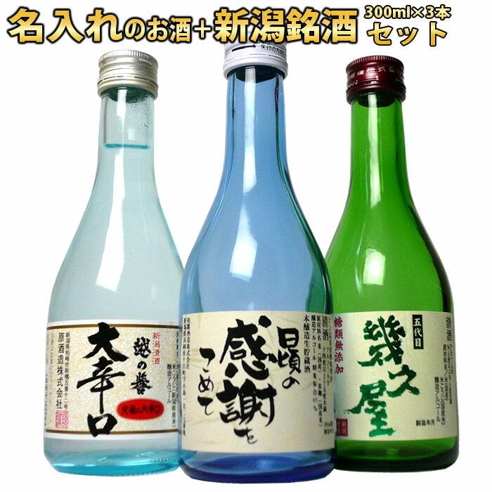 日本酒 ギフト 名前入り オリジナルラベルの日本酒が入った新潟銘酒ミニ飲み比べセット(鳥)300ml×3本 送料無料 誕生日 プレゼントや還暦祝いなど 日本酒飲み比べセット ミニボトル ギフト 新元号 令和 ラベルもできます。