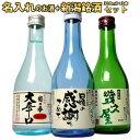 日本酒 ギフト 名前入り オリジナルラベルの日本酒が入った新潟銘酒ミニ飲み比べセット(鳥)300ml×3本 送料無料 誕…