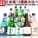 日本酒 飲み比べセット ミニ 辛口 大吟醸 純米酒 吟醸酒 本醸造など酒質の違いを楽しむ 新潟 日本酒12種類 飲み比べセ…