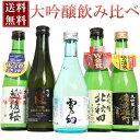 父の日 プレゼント 日本酒 飲み比べセット 大吟醸 金賞受賞酒 300ml×5本(花)ミニボトル 5本全部大吟醸!ギフトに プ…